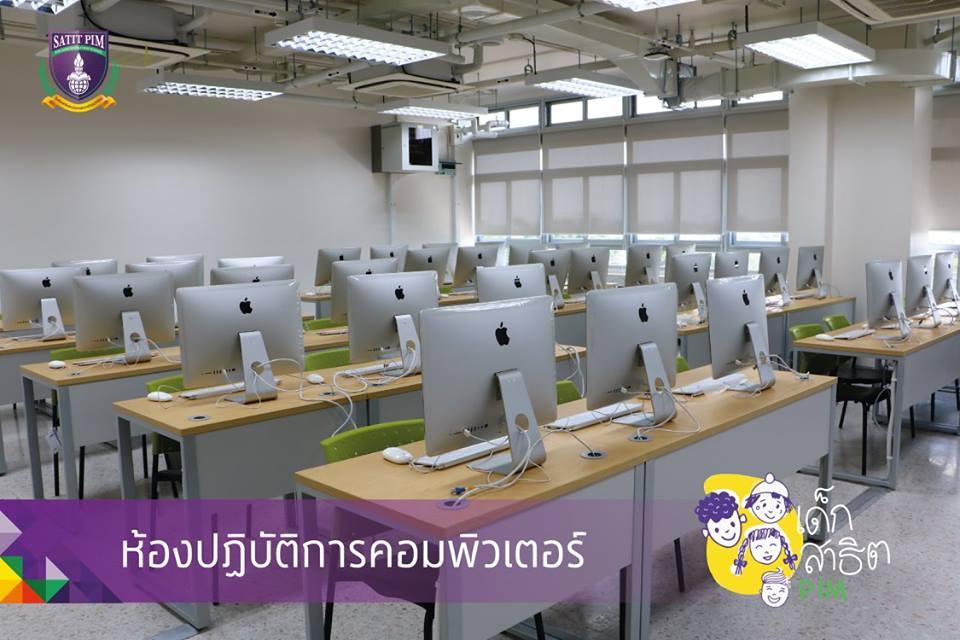 ห้องปฏิบัติการคอมพิวเตอร์