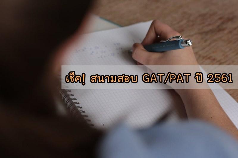 GAT GAT/PAT PAT TCAS กำหนดการสอบ สนามสอบ GAT/PAT