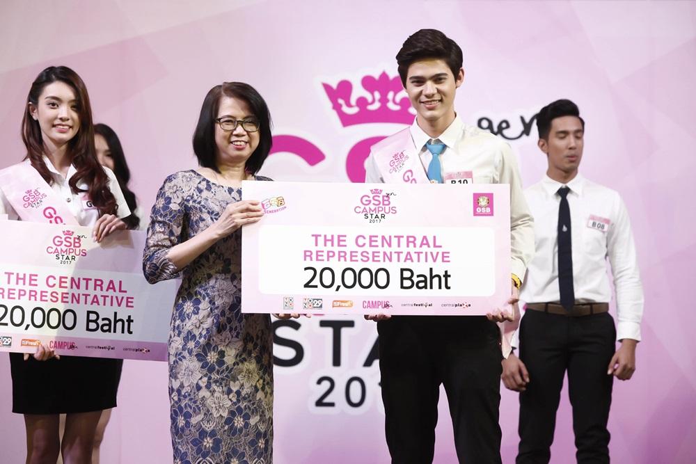 ประกาศผลผู้ชนะเลิศ GSB Gen Campus Star 2017 | ภาคกลาง