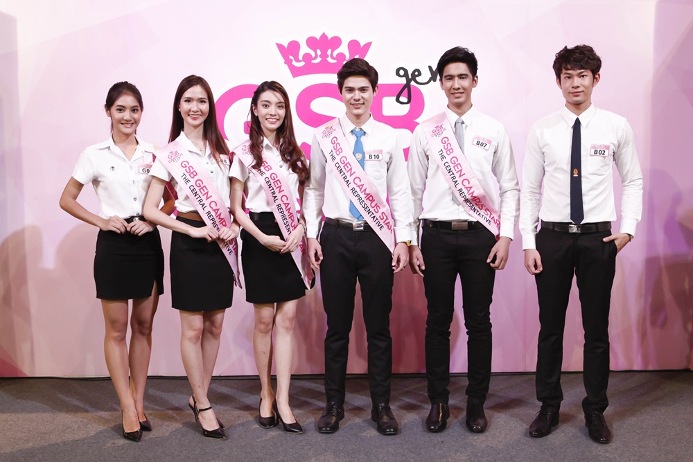 GSB GEN CAMPUS STAR GSB GEN CAMPUS STAR 2017 GSBภาคกลาง