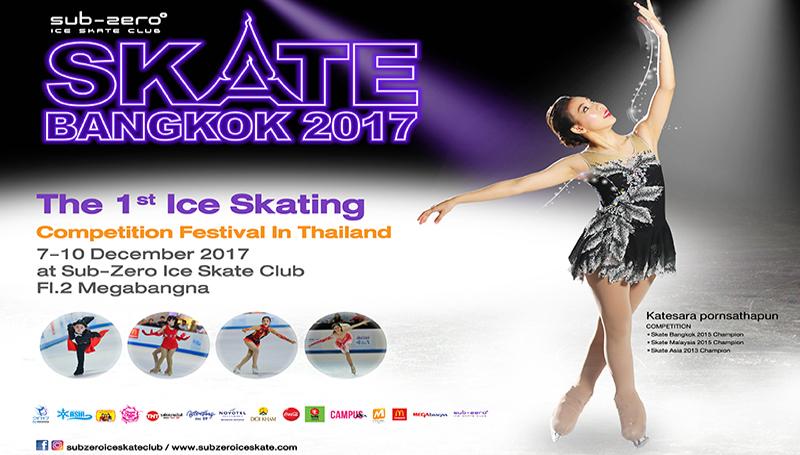 Sub Zero Ice Skate Club Skate Bangkok 2017 ซับซีโร่ไอซ์ สเก็ต คลับ นานาชาติ เมกา บางนา ไอซ์สเก็ต
