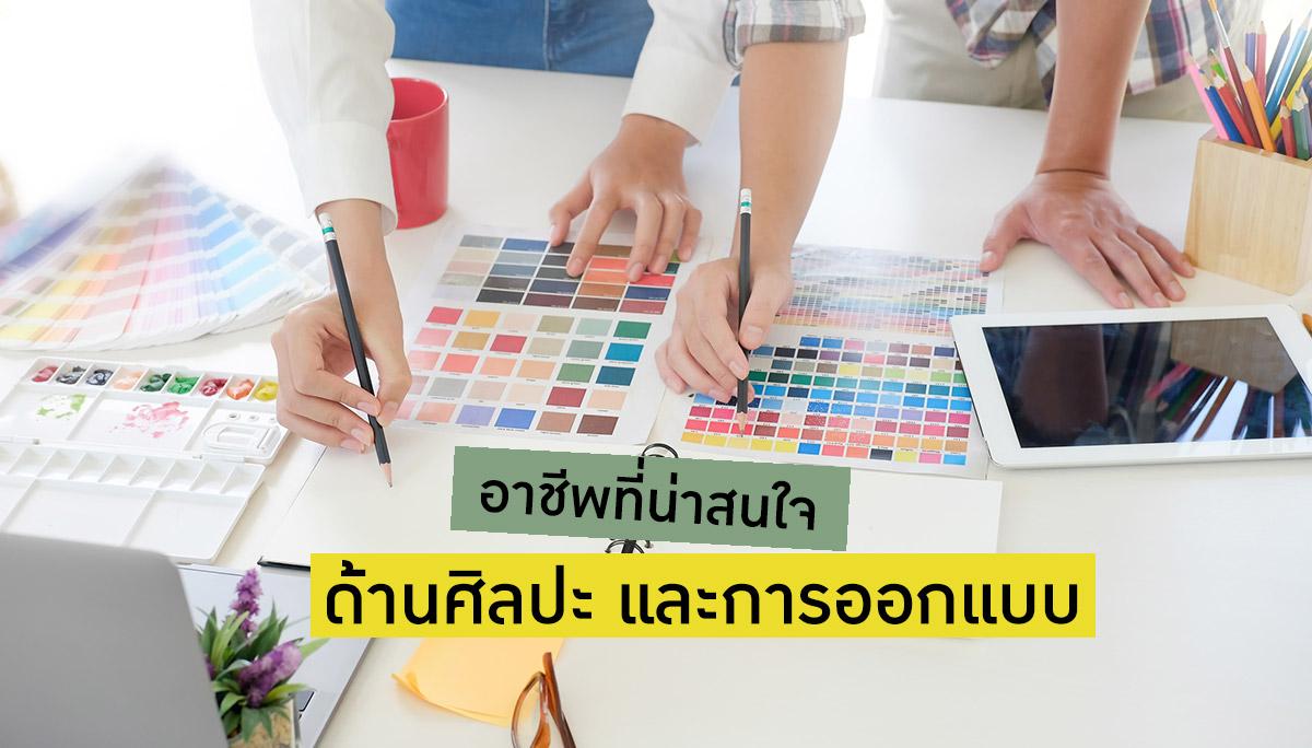 การจัดอันดับ การออกแบบผลิตภัณฑ์ คณะมัณฑนศิลป์ คณะศิลปกรรมศาสตร์ นักศึกษาจบใหม่ ศิลปะ สายศิลป์ แนะแนวการศึกษา