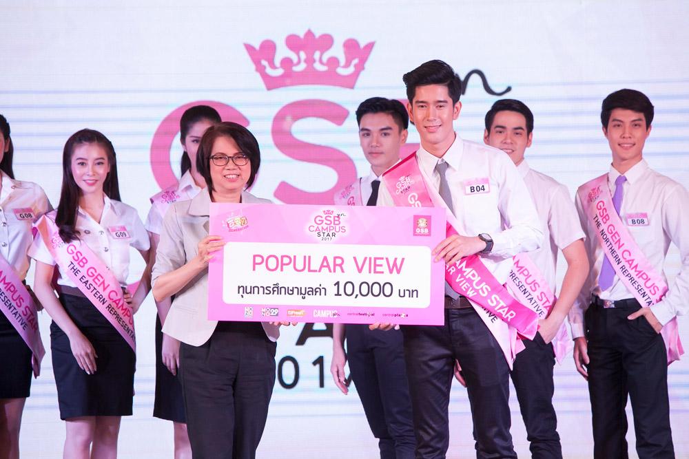รางวัล popular view (ช-ญ)