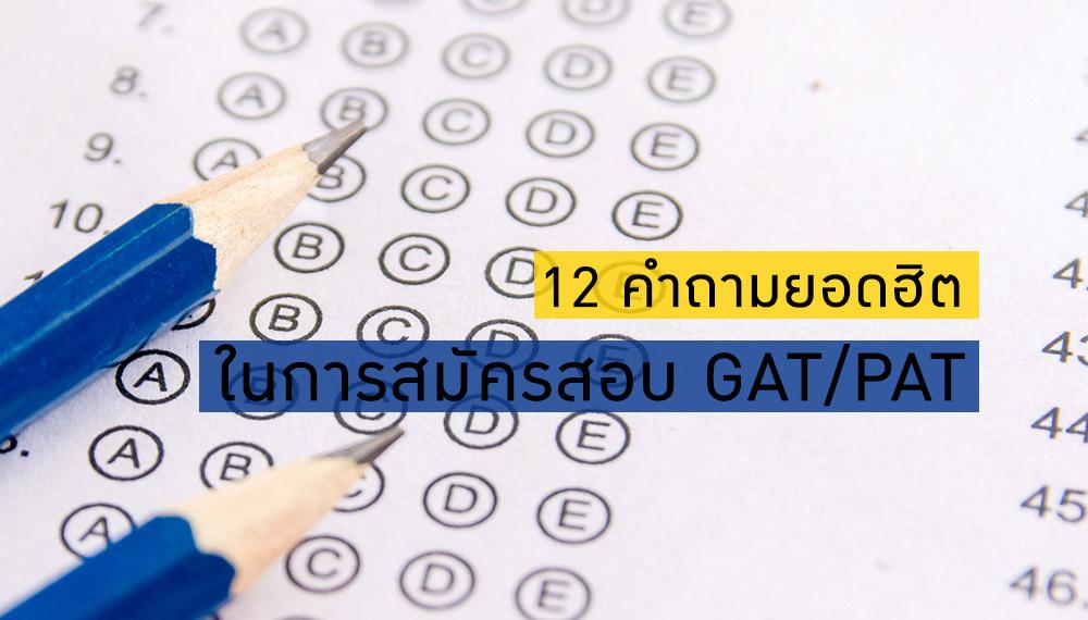GAT PAT TCAS คำถามยอดฮิต บทความการศึกษา