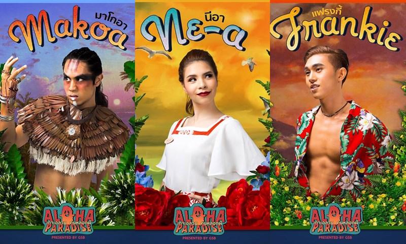 Aloha! Paradise เกาะอลวน คนหลอกผี กิจกรรมนักศึกษา คณะวารสารศาสตร์และสื่อสารมวลชน ละครเวที