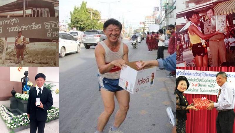 นายไชยวัฒน์ วรเชฐวราวัตร ฮีโร่นักวิ่งคนไทยคนแรก