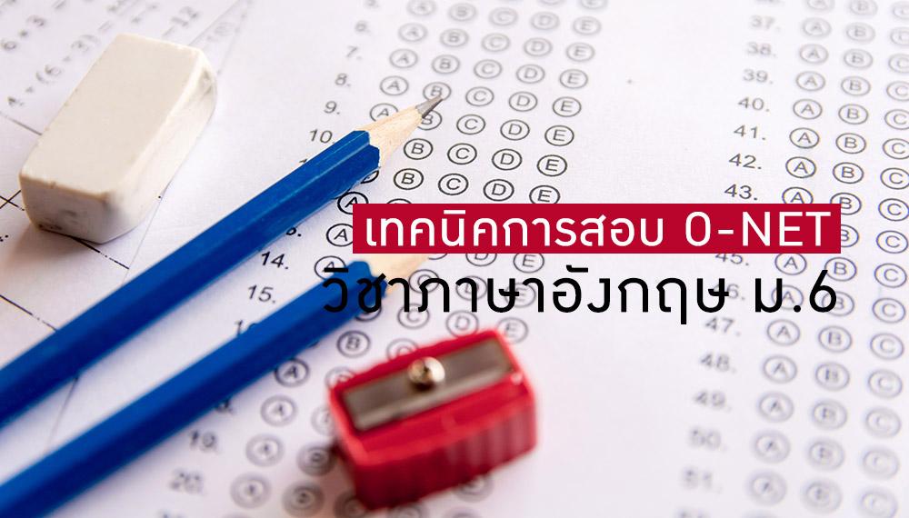 o-net ข้อควรรู้ นักเรียน ภาษาอังกฤษ เทคนิคการสอบ โอเน็ต