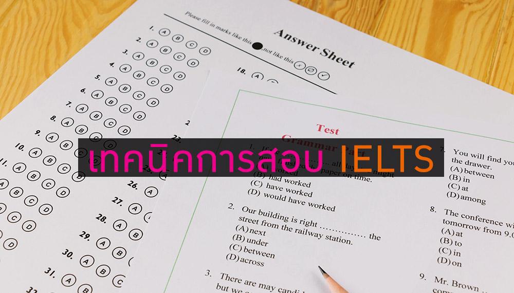 การสอบ IELTS การสอบวัดระดับภาษาอังฤษ ภาษาอังกฤษ เทคนิคการสอบ