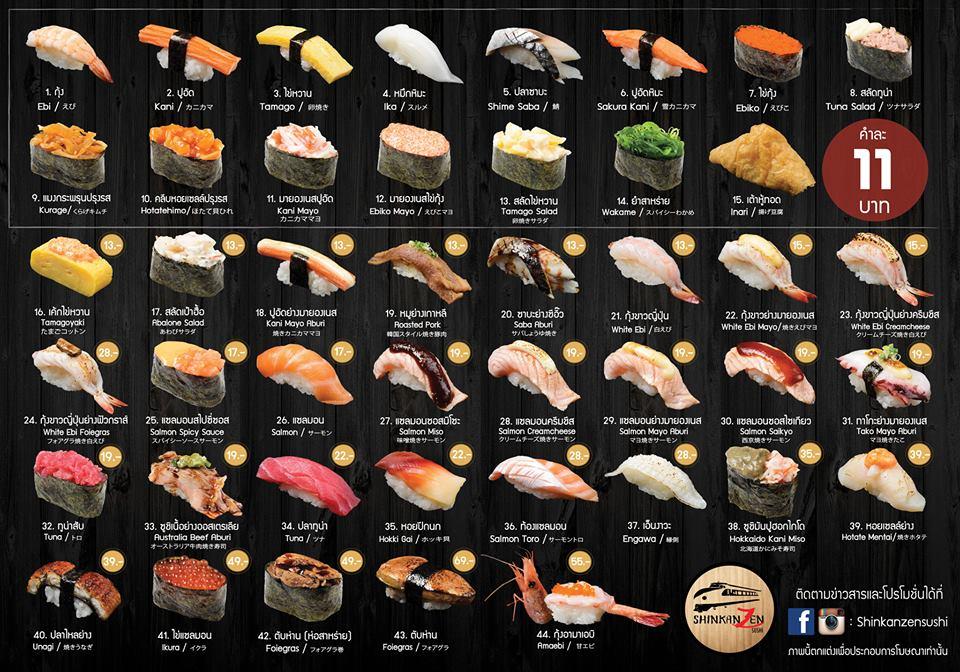 Shinkanzen sushi มหาวิทยาลัยกรุงเทพ