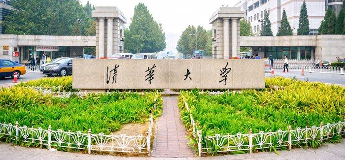 อันดับ 6 มหาวิทยาลัยชิงหฺวา