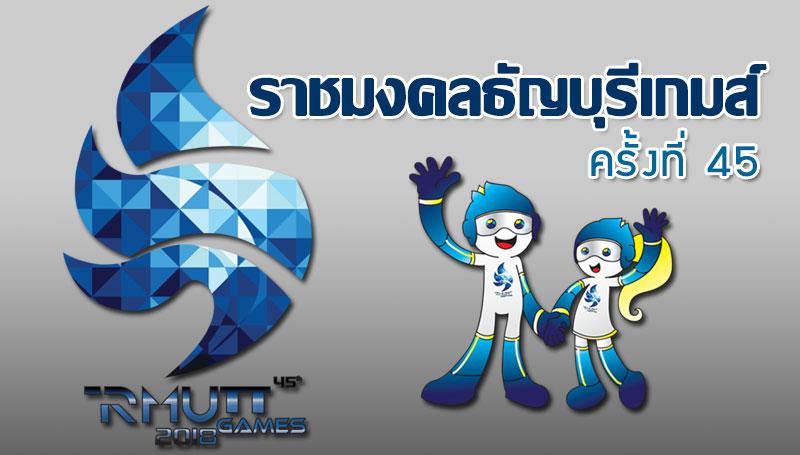 RMUTT กีฬามหาวิทยาลัย มทร.ธัญบุรี ราชมงคลธัญบุรีเกมส์