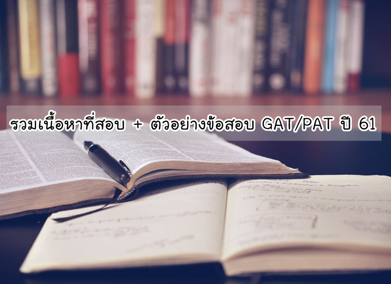 GAT GAT/PAT PAT ข้อสอบ ตัวอย่างข้อสอบ นักเรียน