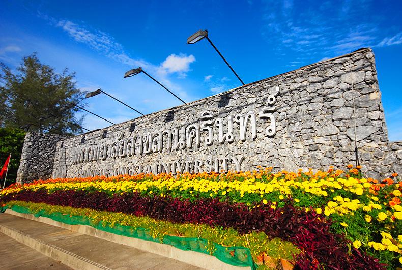 มหาวิทยาลัยสงขลานครินทร์
