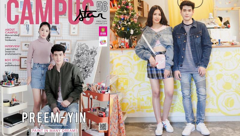 GSB GEN CAMPUS STAR GSB GEN CAMPUS STAR 2017 issue56 ชยิน-ปรีม ปริม ปรีณาภา ผลงาน ผู้ชนะเลิศGSB