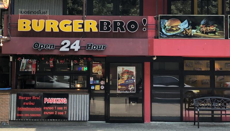 Burger BurgerBro เบอร์เกอร์