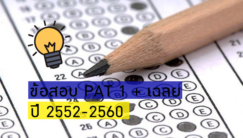 gat-pat PAT TCAS TCAS62 ข้อสอบ ข้อสอบพร้อมเฉลย ความถนัดทางคณิตศาสตร์ ความถนัดทางวิชาการและวิชาชีพ