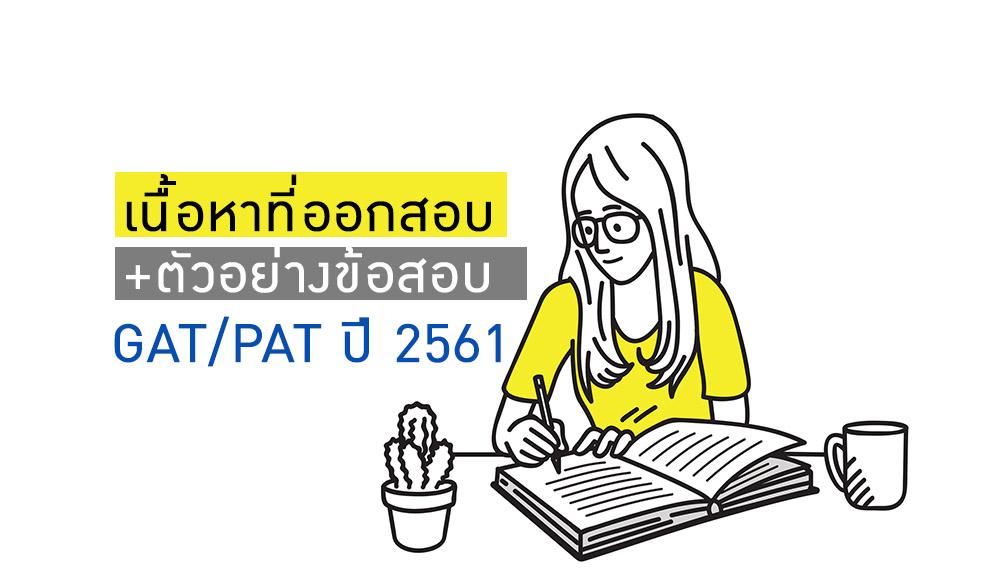 GAT GAT/PAT PAT ข้อสอบ ตัวอย่างข้อสอบ นักเรียน เนื้อหาที่ออกสอบ