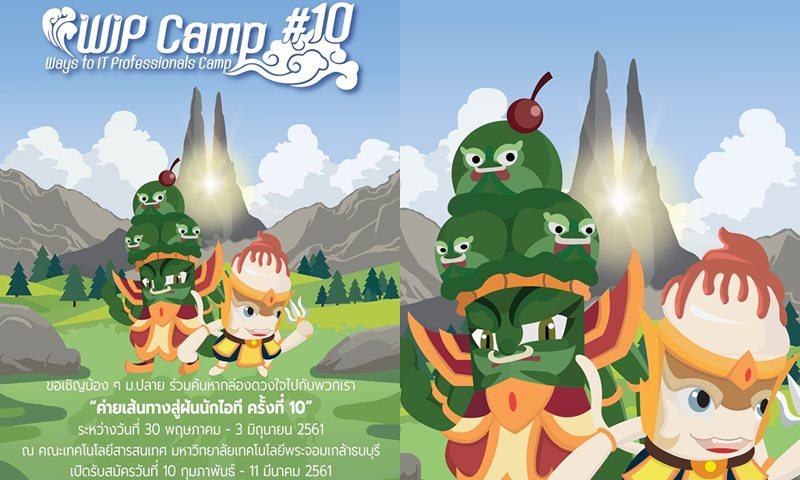 WIP Camp ค่ายสานฝันสู่เส้นทางนักไอที ค่ายไอที