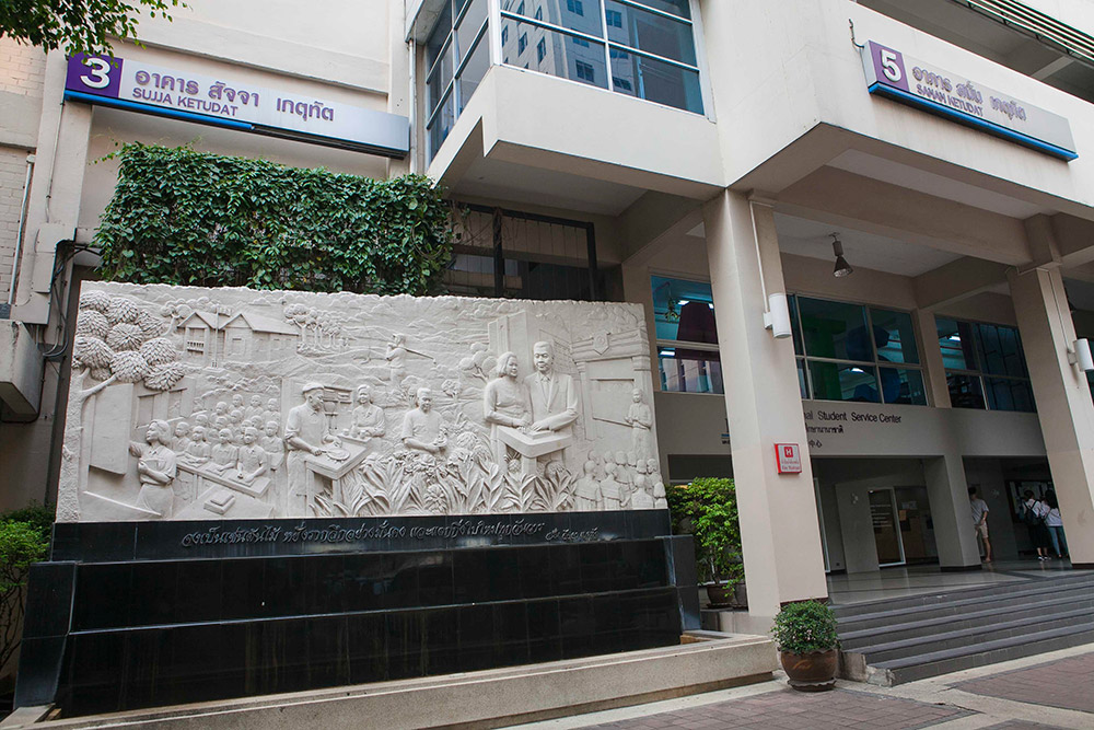 ตึก 3 อาคารสัจจา เกตุทัต