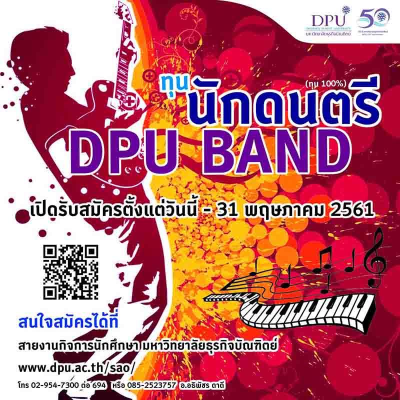 ทุนนักดนตรี DPU