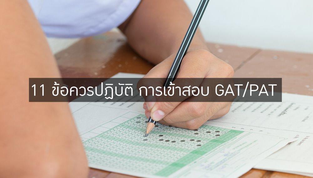 dek62 gat-pat TCAS62 กำหนดการสอบ ข้อควรปฏิบัติ