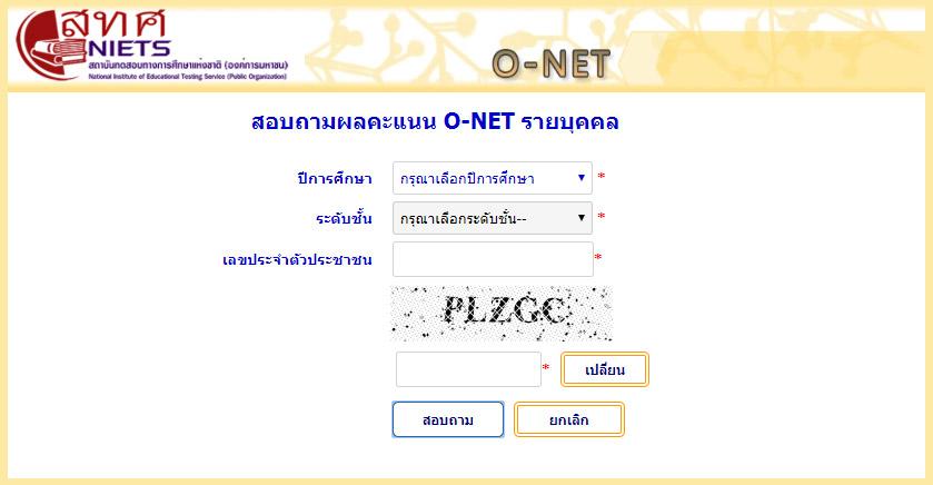 ระบบประกาศ O-NET ผลรายบุคคล