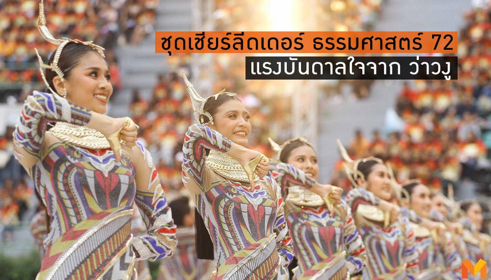 ชุดเชียร์ลีดเดอร์ธรรมศาสตร์72 แรงบันดาลใจจาก ว่าวงู และความเป็นไทย