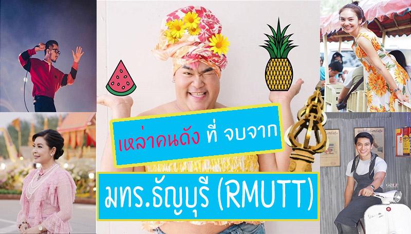 RMUTT คนดัง มทร.ธัญบุรี ศิษย์เก่า
