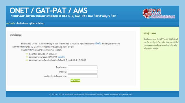ระบบประกาศผล E-Score ประกาศผลสอบ GAT-PAT