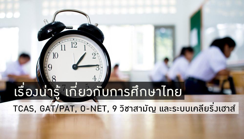 9 วิชาสามัญ GAT Onet PAT TCAS การศึกษาไทย การสอบ เคลียริงเฮาส์ โอเน็ต