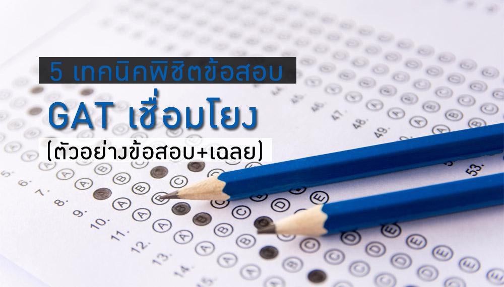 GAT GAT/PAT PAT ข้อสอบ ข้อสอบพร้อมเฉลย ตัวอย่างข้อสอบ เทคนิคการทำข้อสอบ เทคนิคการสอบ