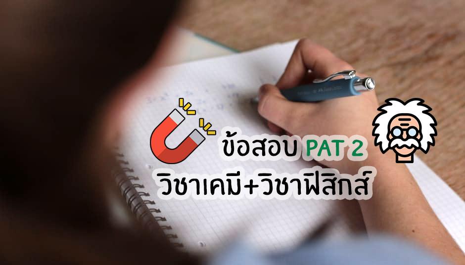 gat-pat pat2 ข้อสอบ ฟิสิกส์
