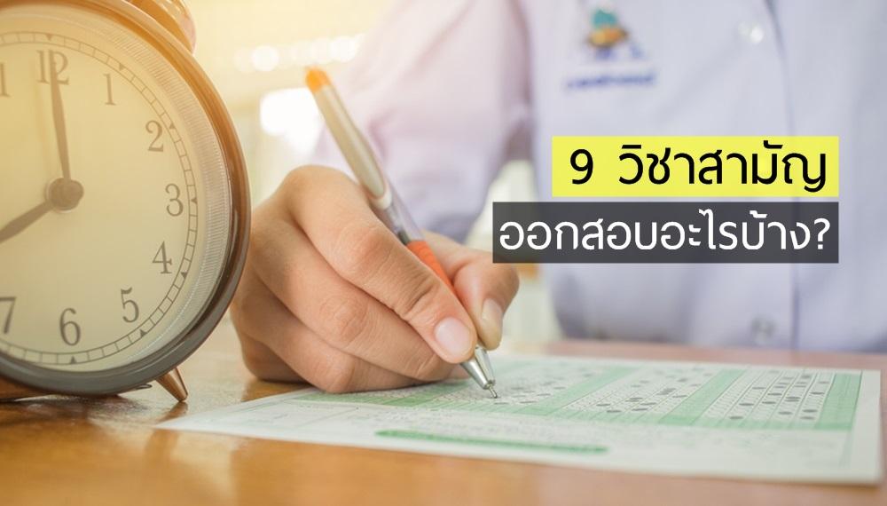 9 วิชาสามัญ ข้อสอบ ลักษณะข้อสอบ เนื้อหาที่ออกสอบ