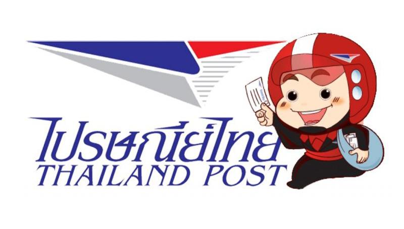 รับสมัครงาน สอบคัดเลือก ไปรษณีย์ ไปรษณีย์ไทย