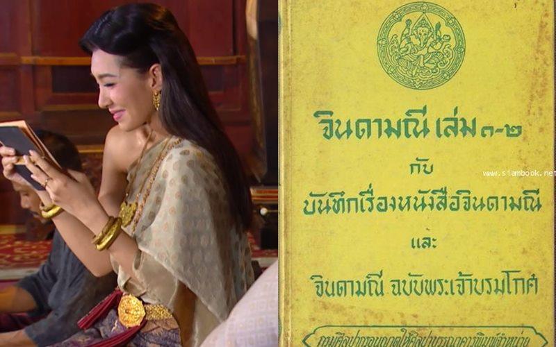 กรุงศรีอยุธยา การศึกษาในสมัยกรุงศรีอยุธยา จินดามณี บุพเพสันนิวาส พระโหราธิบดี หนังสือ หนังสือแบบเรียนเล่มแรกของไทย