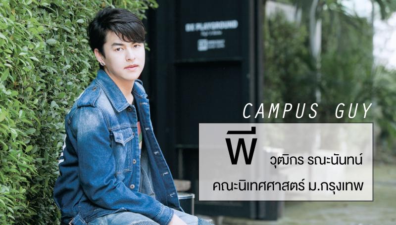 GSB Gen Campus Star GSB GEN CAMPUS STAR 2017 นิเทศศาสตร์ ผลงาน พี วุฒิกร ม.กรุงเทพ