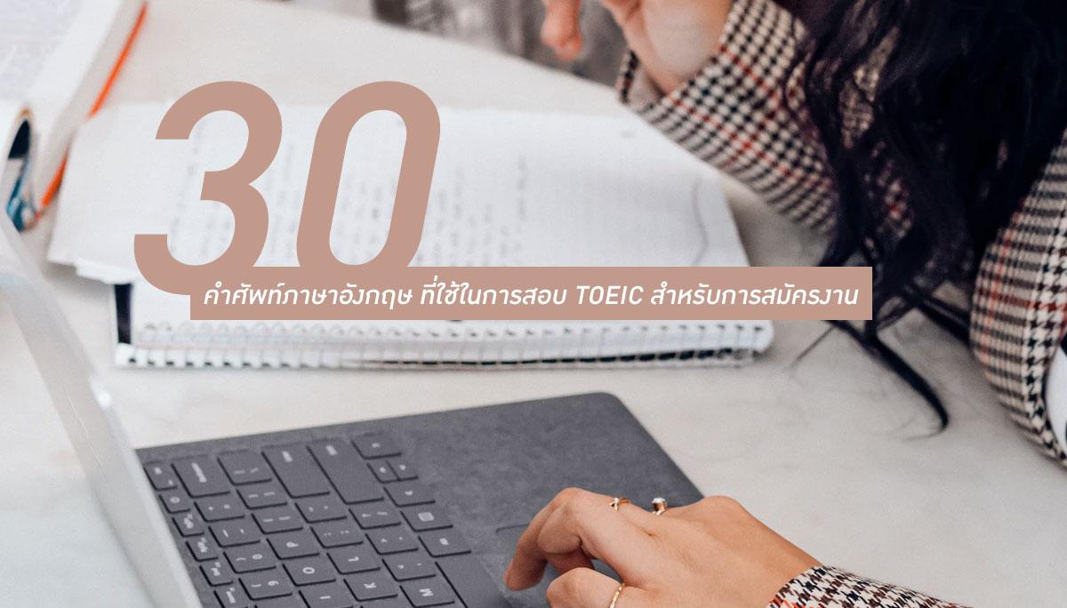 การสอบ TOEIC คำศัพท์ คำศัพท์ภาษาอังกฤษ ภาษาอังกฤษ สมัครงาน