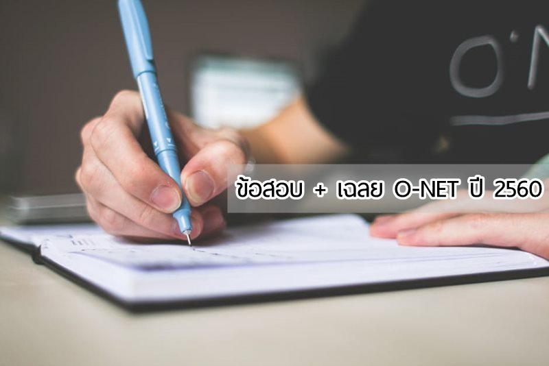 รวมข้อสอบ + เฉลย O-NET ปี 2560