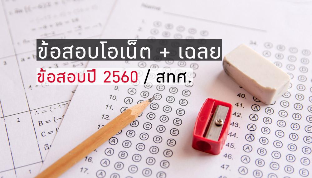 ข้อสอบ ข้อสอบ O-NET ข้อสอบพร้อมเฉลย