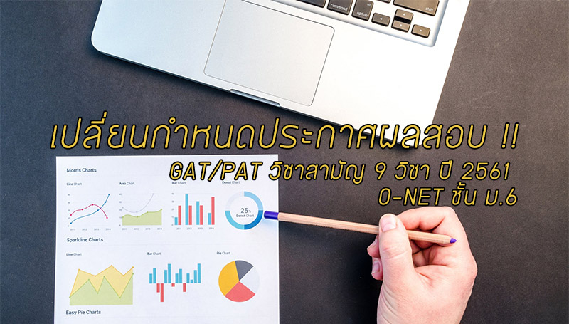 GAT/PAT ประกาศผลสอบ โอเน็ต