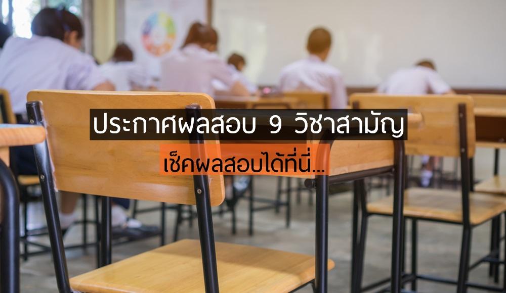 9 วิชาสามัญ TCAS ประกาศผลสอบ ผลสอบ