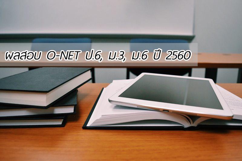 ข่าวการศึกษา คะแนนเฉลี่ย ผลสอบโอเน็ต โอเน็ต