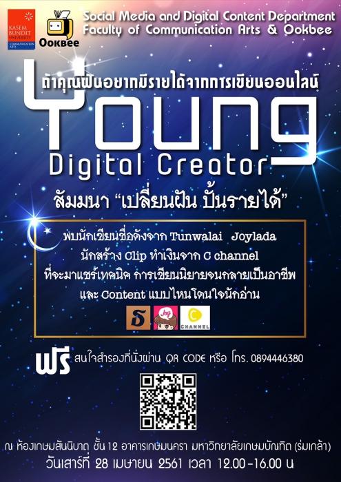 โครงการ Young Digital Creator เปลี่ยนฝันปั้นรายได้
