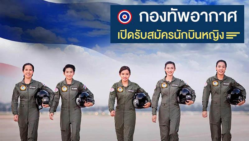 กองทัพอากาศ นักบินหญิง รับสมัครงาน