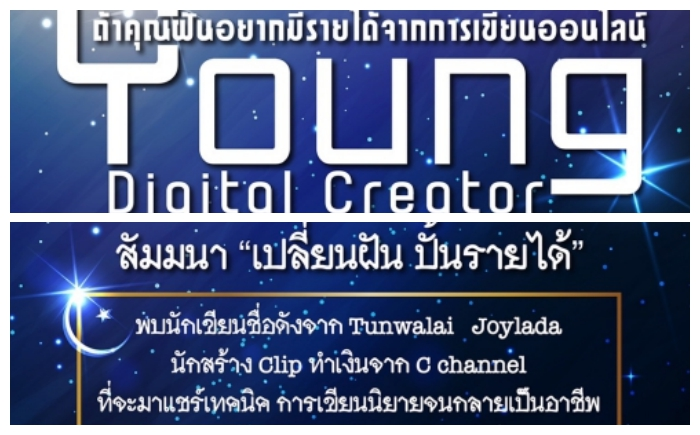 Ookbee Young Digital Creator คณะนิเทศศาสตร์ มหาวิทยาลัยเกษมบัณฑิต