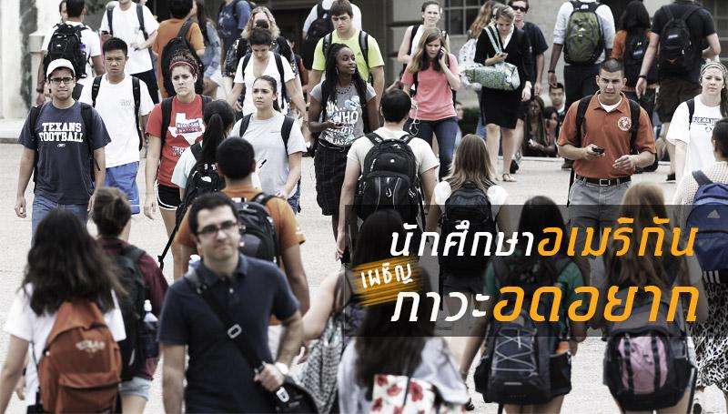 นักศึกษาต่างประเทศ มหาวิทยาลัยในสหรัฐอเมริกา สหรัฐอเมริกา