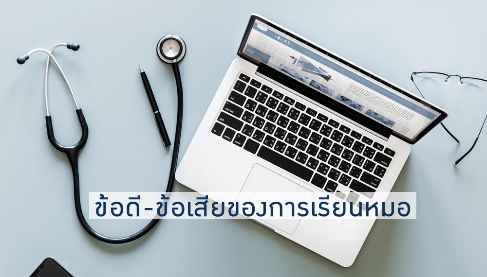 นักศึกษาแพทย์ เรียนต่อแพทย์ แนะแนวการศึกษา แพทย์