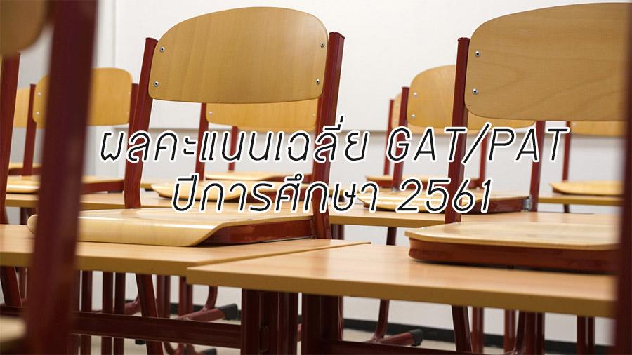 คะแนน คะแนนเฉลี่ย ปีการศึกษา 2561 แกต-แพต