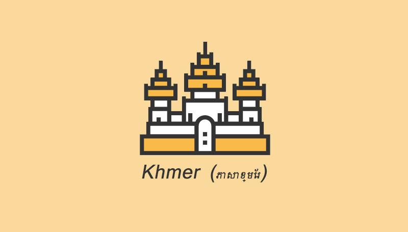 กัมพูชา ภาษาขแมร์ เรียนภาษา