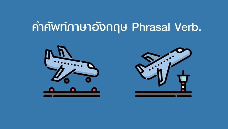 Phrasal verb คำศัพท์ คำศัพท์ภาษาอังกฤษ ภาษาอังกฤษ